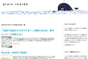 日本全国サイトでチェック!高校生インターンシップレポート (3)ピクシブ