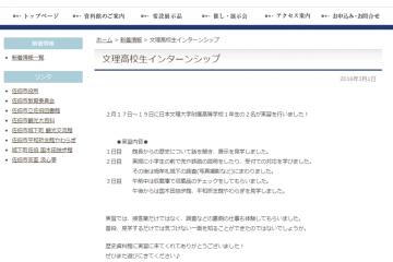 日本全国サイトでチェック!高校生インターンシップレポート (2)佐伯市歴史資料館、酪農生産ステーション、愛知県警