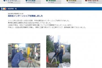 日本全国サイトでチェック!高校生インターンシップレポート (1)常盤電業、三和電子サーキット