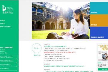 働きながら大学に通いたい高校生、注目! 奨学金申込み完全ガイド(2)電通育英会