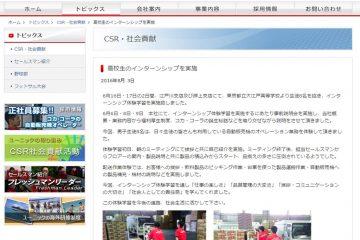 日本全国サイトでチェック!高校生インターンシップレポート (2)中村留精密工業、ユーニック、日本建設