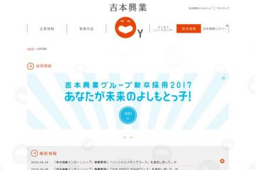 「高校生積極採用」をアピールしている企業の サイト&求人情報チェック!(10)吉本興業