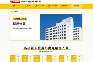 「高校生積極採用」をアピールしている企業の サイト&求人情報チェック!(4)山崎製パン