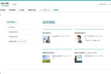「高校生積極採用」をアピールしている企業の サイト&求人情報チェック!(9)クボタ