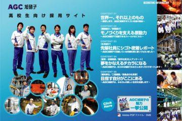 「高校生積極採用」をアピールしている企業の サイト&求人情報チェック!(8)旭硝子