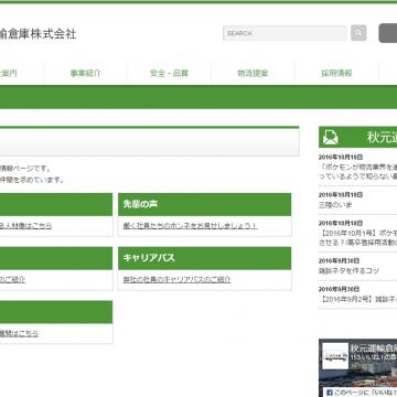 日本全国サイトでチェック!高校生インターンシップレポート (3)秋元運輸倉庫、坂下組