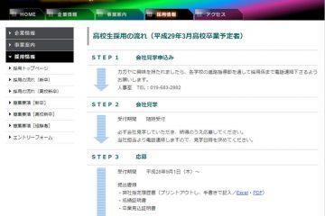 「高校生積極採用」をアピールしている企業の サイト&求人情報チェック!(11)株式会社カガヤ