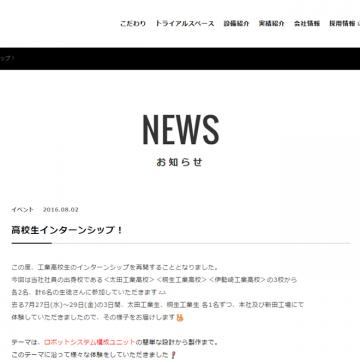 日本全国サイトでチェック!高校生インターンシップレポート (7)古川製作所