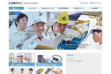 「高校生積極採用」をアピールしている企業の サイト&求人情報チェック!(12)日本ガイシ株式会社