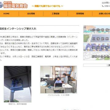 日本全国サイトでチェック!高校生インターンシップレポート (6)福田電気商会