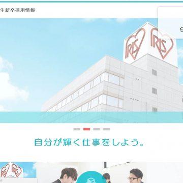 「高校生積極採用」をアピールしている企業の サイト&求人情報チェック!(13)アイリスオーヤマ株式会社