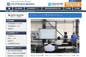 日本全国サイトでチェック!高校生インターンシップレポート (9)アジアクリエイト