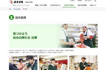 「高校生積極採用」をアピールしている企業の サイト&求人情報チェック!(16)株式会社オオゼキ