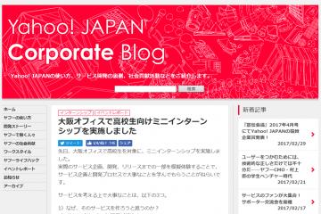 日本全国サイトでチェック!高校生インターンシップレポート (11)ヤフージャパン