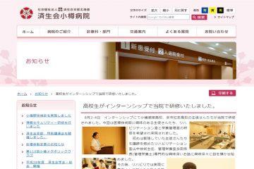 日本全国サイトでチェック!高校生インターンシップレポート (10)済生会小樽病院