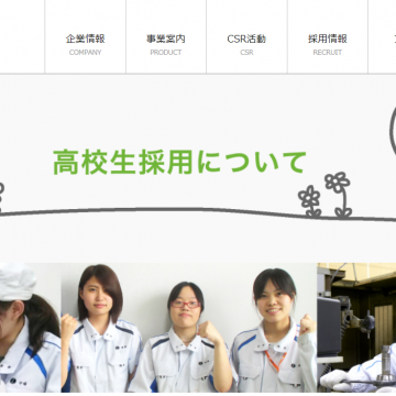 「高校生積極採用」をアピールしている企業の サイト&求人情報チェック!(18)気高電機株式会社