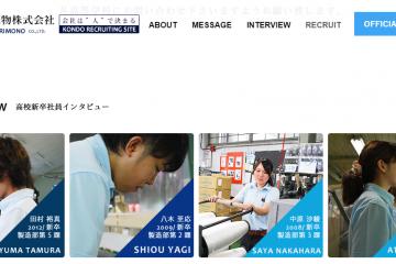 「高校生積極採用」をアピールしている企業の サイト&求人情報チェック!(25)紺藤織物
