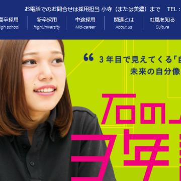 「高校生積極採用」をアピールしている企業の サイト&求人情報チェック!(24)関通