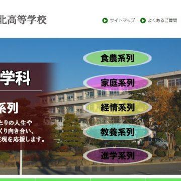 「めざせ!地域のスペシャリスト!」 石巻北高校、総合学科からの挑戦