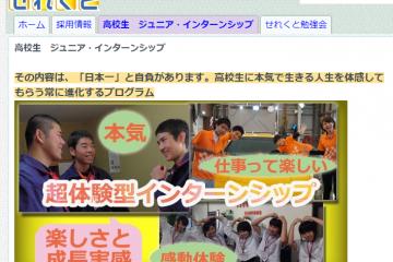 日本全国サイトでチェック!高校生インターンシップレポート (12)有限会社せれくと