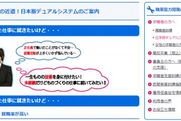 「就職か進学か」で迷っている人にグッドニュース 学びと仕事を両方ゲット!日本版デュアルシステム