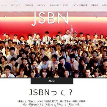 「出会い」で学校を活性化したい! 熱い社会人集団JSDNの「高校出張授業」