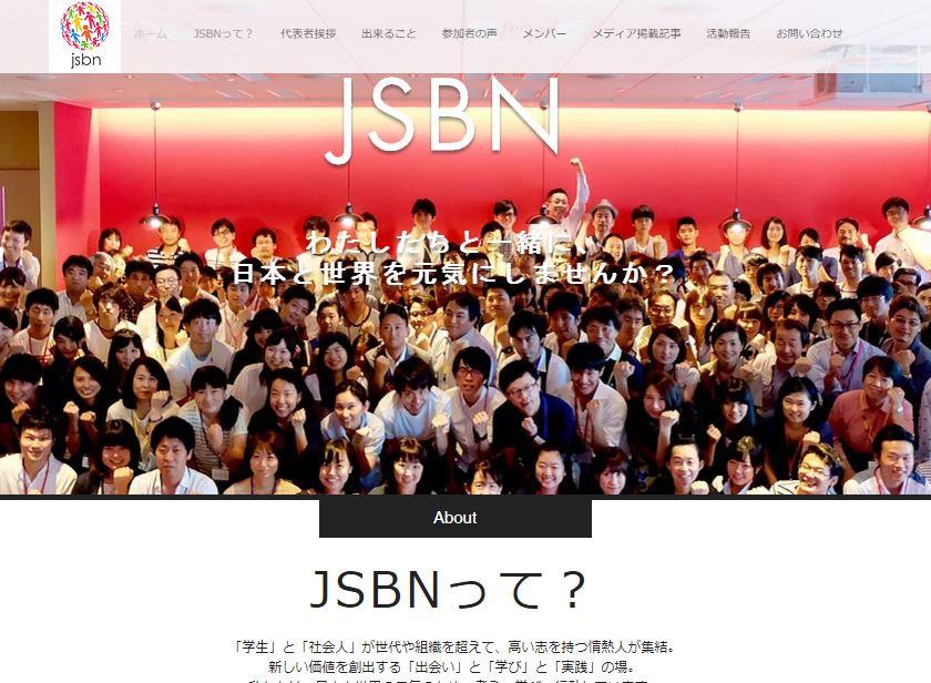 JSBNサイトトップページ