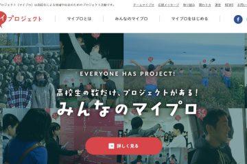 映像制作、観光名所づくりetc… 「こうあってほしい」をカタチにする!高校生発「マイプロジェクト」