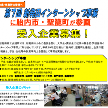 商工会議所がつなぐインターンシップ! 「地元企業×地元高校」新発田商工会議所