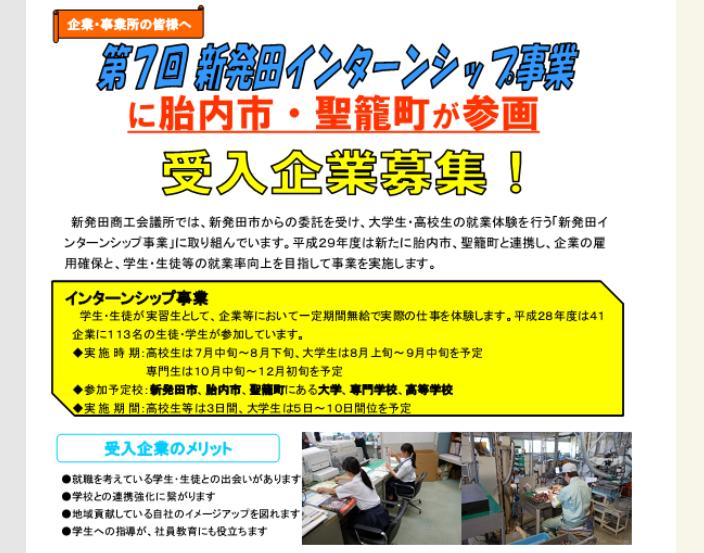 新発田商工会議所インターンシップ募集