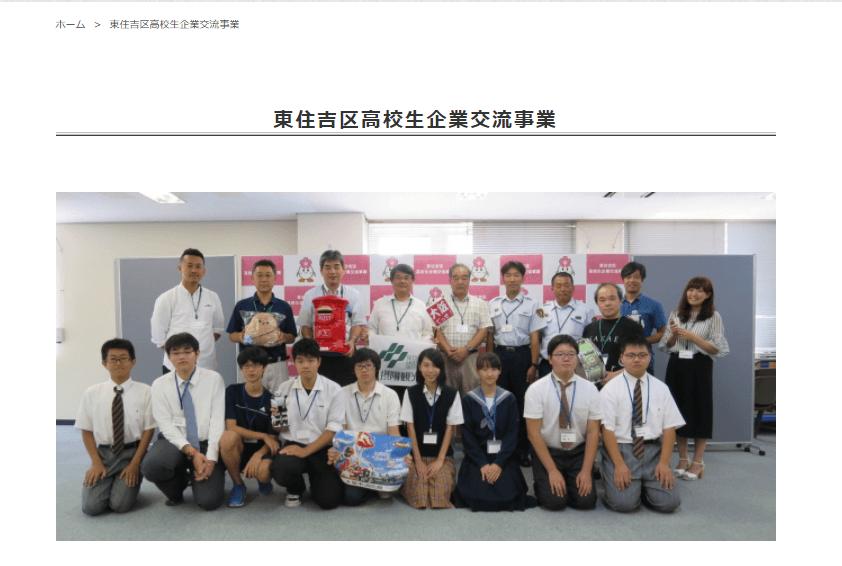 社会人と高校生の集合写真