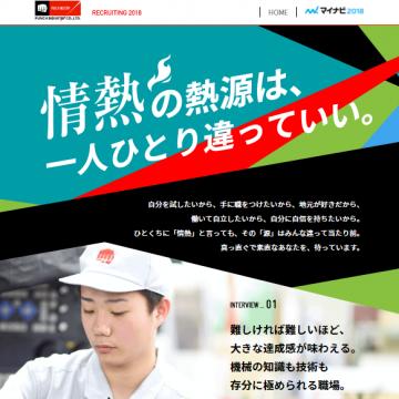 「高校生積極採用」をアピールしている企業の サイト&求人情報チェック!(33)パンチ工業