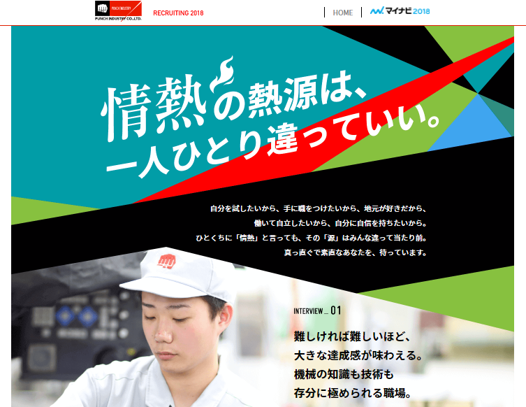パンチ工業WEBサイト