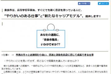 就職してから大学進学OK!「採って育てる」奈良市役所の新しい高卒採用