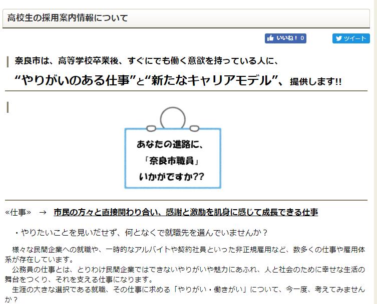 奈良市役所高校生ページ