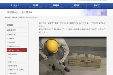 「高校生積極採用」をアピールしている企業の サイト&求人情報チェック!(37)井原築炉工業