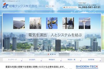「高校生積極採用」をアピールしている企業の サイト&求人情報チェック!(38)昭電テックス株式会社