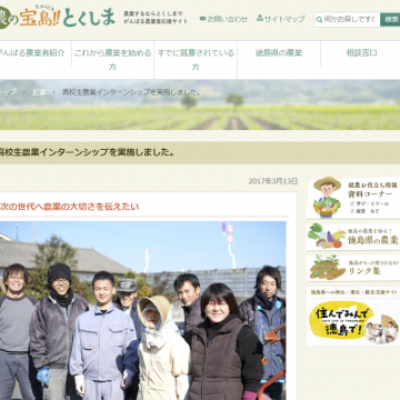 日本全国サイトでチェック!高校生インターンシップレポート(15)「農の宝島!とくしま」の農業インターンシップ