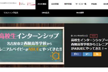 日本全国サイトでチェック!高校生インターンシップレポート(14)ASUE(アスエ)