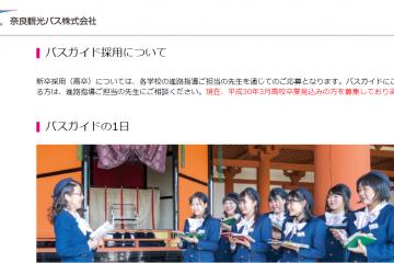 「高校生積極採用」をアピールしている企業の サイト&求人情報チェック!(40)奈良観光バス