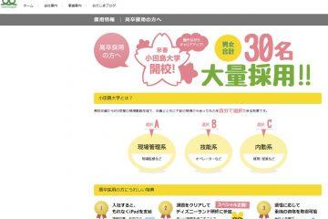 「高校生積極採用」企業の サイト&求人情報チェック!(42)小田島組