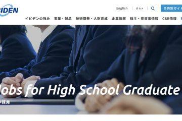 「高校生積極採用」をアピールしている企業の サイト&求人情報チェック!(44)イビデン株式会社