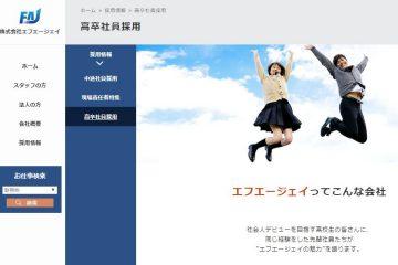 「高校生積極採用」をアピールしている企業の サイト&求人情報チェック!(48)(株)エフエージェイ