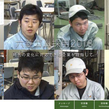 「高校生積極採用」をアピールしている企業の サイト&求人情報チェック!(43)六菱ゴム