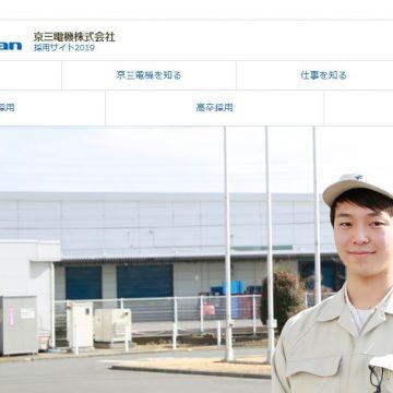 「高校生積極採用」をアピールしている企業の サイト&求人情報チェック!(46)京三電機株式会社
