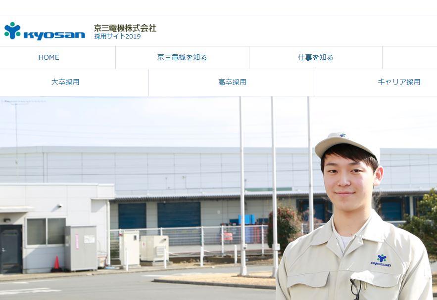 京三電機サイト