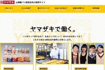 「高校生積極採用」をアピールしている企業のサイト&求人情報チェック!(49)山崎製パン