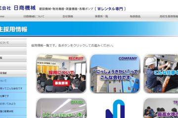 「高校生積極採用」をアピールしている企業のサイト&求人情報チェック!(51)株式会社日商機械