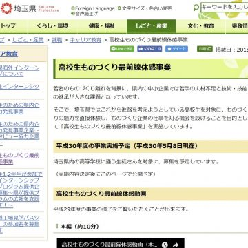 高校生をものづくり現場へ連れて行くプロジェクト!埼玉県がバスツアーをバックアップ