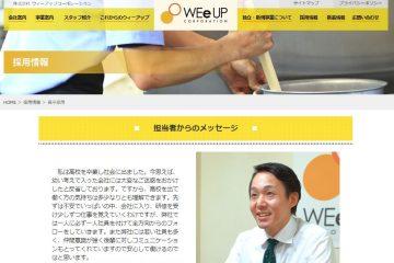 「高校生積極採用」をアピールしている企業の サイト&求人情報チェック!(47)(株)ウィーアップコーポレーション